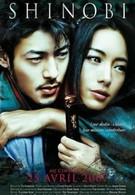 Синоби (2005)