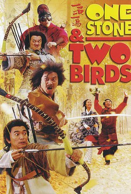 Постер фильма Одним камнем – двух птиц (2005)