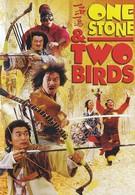 Одним камнем – двух птиц (2005)