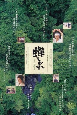 Постер фильма Самурай, которого я любила (2005)