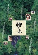 Самурай, которого я любила (2005)