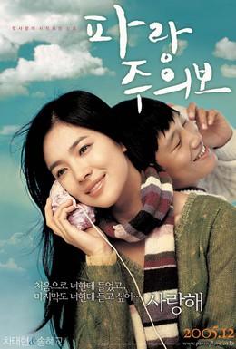 Постер фильма Моя девушка и я (2005)