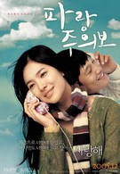 Моя девушка и я (2005)