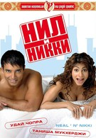 Нил и Никки (2005)