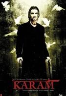 Судьба в твоих руках (2005)