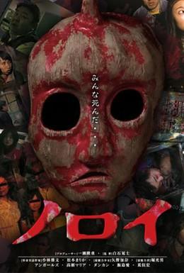 Постер фильма Проклятие (2005)