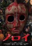 Проклятие (2005)
