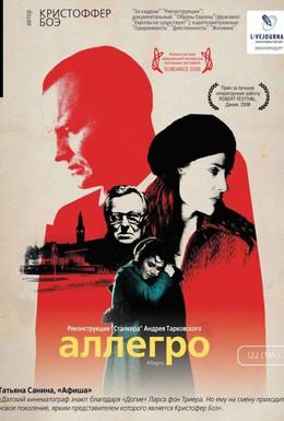 Постер фильма Аллегро (2005)