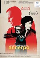 Аллегро (2005)