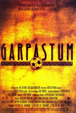 Постер фильма Гарпастум (2005)