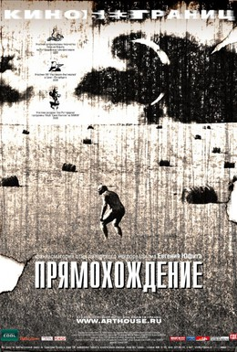 Постер фильма Прямохождение (2005)