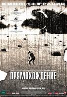 Прямохождение (2005)