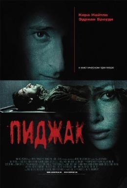 Постер фильма Пиджак (2005)
