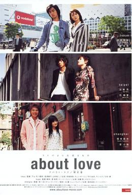 Постер фильма О любви (2005)