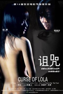 Постер фильма Проклятье Лолы (2005)