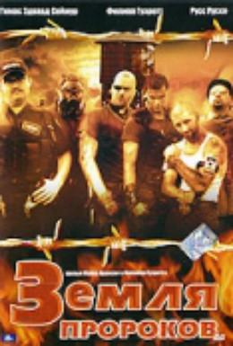 Постер фильма Земля пророков (2005)