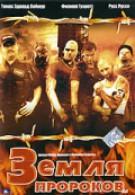 Земля пророков (2005)