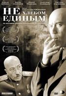Не хлебом единым (2005)