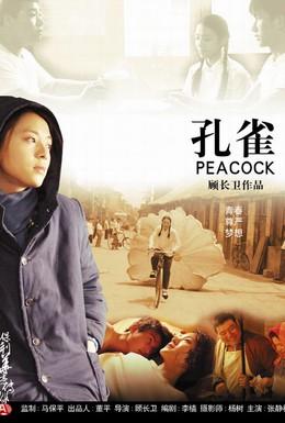 Постер фильма Павлин (2005)