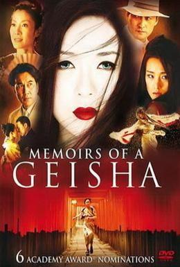 Постер фильма Мемуары гейши (2005)