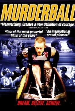 Постер фильма Убийственная игра (2005)
