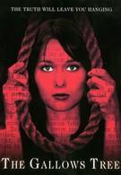 Дерево повешенных (2005)