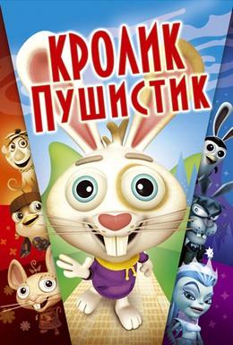 Постер фильма Кролик пушистик (2005)
