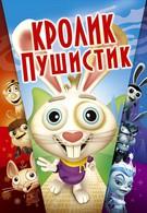 Кролик пушистик (2005)