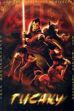 Постер фильма Гисаку (2005)