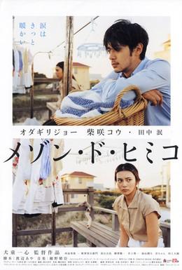 Постер фильма Замок Химико (2005)