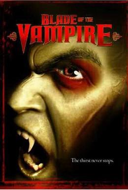 Постер фильма Лезвие вампира (2005)