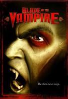 Лезвие вампира (2005)