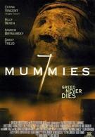 7 мумий (2006)