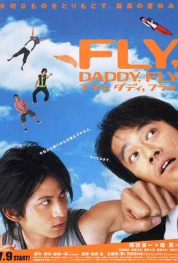 Постер фильма Лети, папочка, лети (2005)