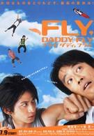 Лети, папочка, лети (2005)