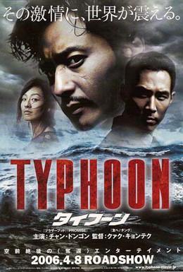 Постер фильма Тайфун (2005)