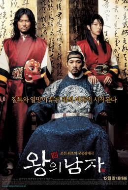 Постер фильма Король и шут (2005)
