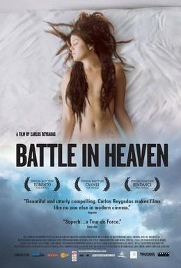 Постер фильма Битва на небесах (2005)