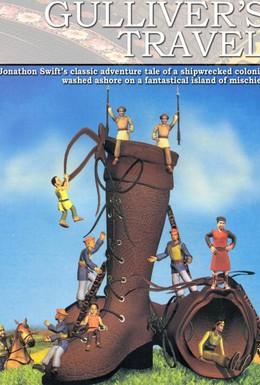 Постер фильма Путешествие Гулливера (2005)