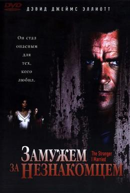 Постер фильма Замужем за незнакомцем (2005)