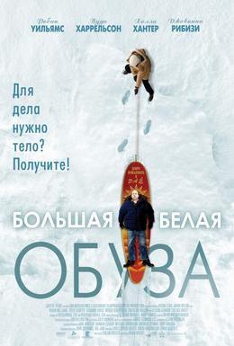 Постер фильма Большая белая обуза (2005)