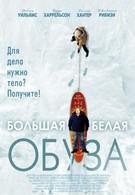 Большая белая обуза (2005)