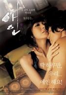 Любовница (2005)