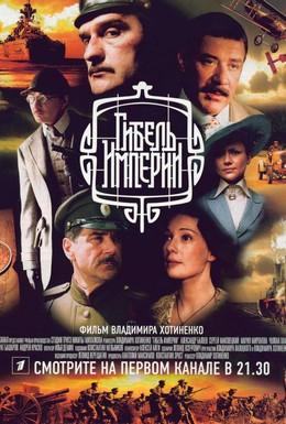 Постер фильма Гибель Империи (2005)