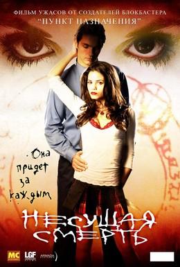 Постер фильма Несущая смерть (2005)