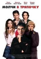 Молчи в тряпочку (2005)
