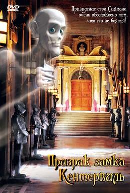 Постер фильма Призрак замка Кентервиль (2005)