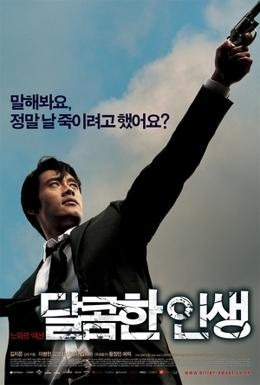 Постер фильма Горечь и сладость (2005)