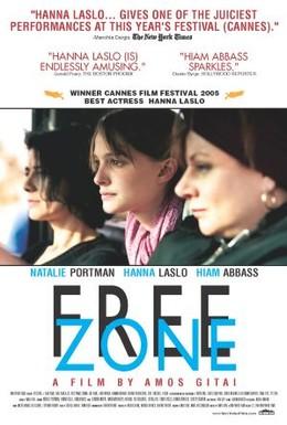 Постер фильма Свободная зона (2005)