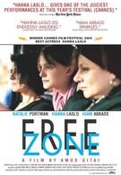 Свободная зона (2005)